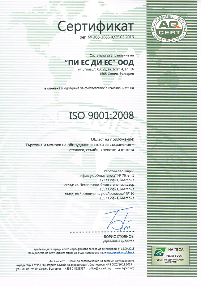 Certificate_PSDS_QMS-page-001